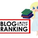 ブログの表示速度って重要なの?