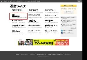 忍者ツールズトップページ