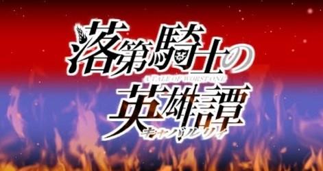 【人間武器庫】落第騎士の英雄譚~筋肉の信仰者~